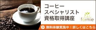 コーヒースペシャリスト資格